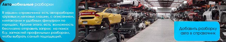 Разборки автомобилей
